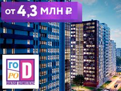 Квартиры в Москве с выгодой до 1,8 млн руб. ЖК «Город», метро Селигерская.